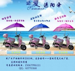 鳳婷電動車遮陽傘圖片