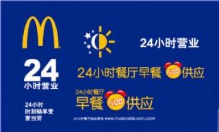 麦当劳标志图片