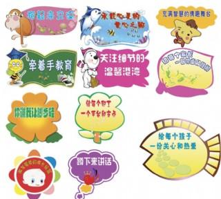 幼兒園文化展板圖片