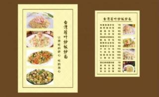 餐飲 實用菜單圖片