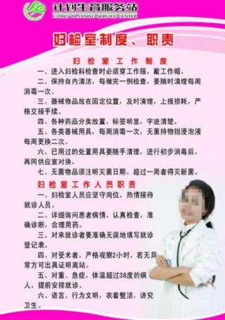 计划生育制度图片