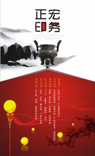 印務公司中國風海報矢量素材