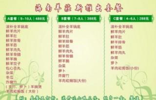 海南羊莊菜單圖片