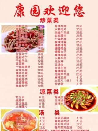 康園菜單圖片