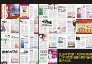 妇科 男科 综合杂志图片