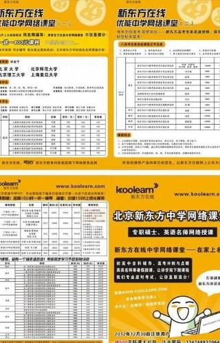 北京新東方宣傳單圖片