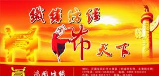 鴻閩紡織廣告牌圖片