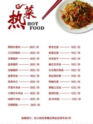 炒菜菜單圖片