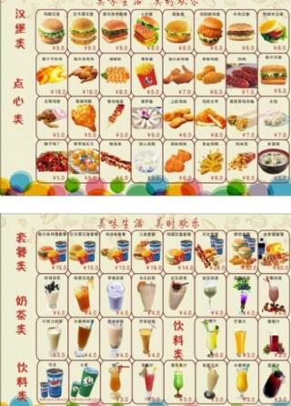 美樂時菜單圖片