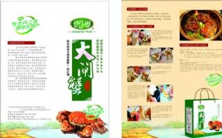 丹江湖大閘蟹宣傳單圖片
