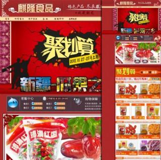 食品网店设计图片
