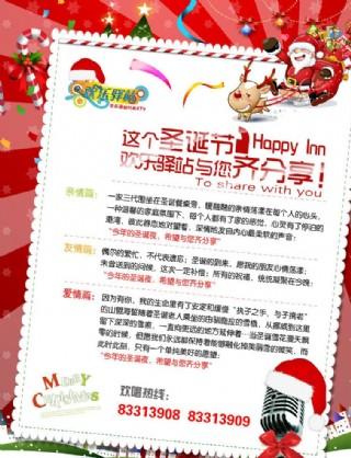 圣誕海報圖片