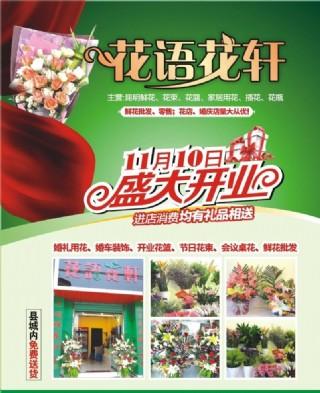 花店廣告圖片