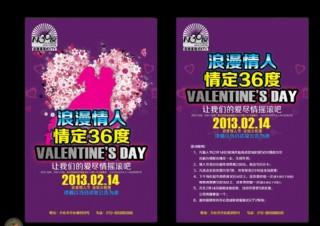 N36度開心歌城2013情人節宣傳單特輯圖片