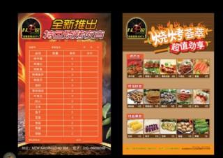 N36度開心歌城年終燒烤套餐圖片