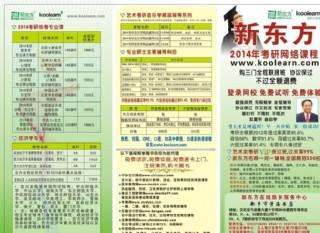 北京新東方宣傳頁三折頁圖片