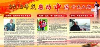2012年度感動中國十大人物圖片