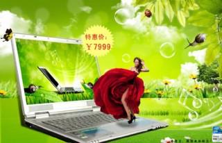 笔记本电脑特惠广告图片