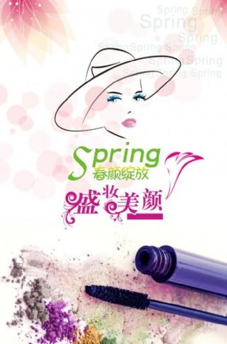 化妆节图片