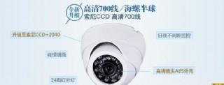 監控攝像頭廣告圖