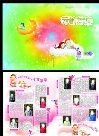 學生作品集封面圖片