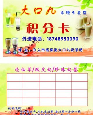 奶茶名片图片