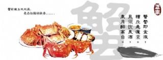 大閘蟹圖片