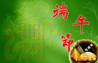 端午節 粽子圖片