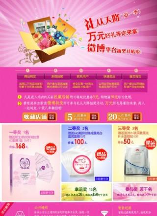 淘宝活动中文页面设计图片