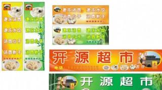 袁家湯圓超市廣告圖片