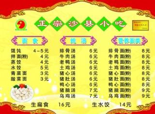 沙縣小吃價格海報圖片