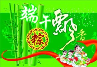 端午飄香粽