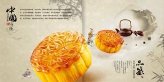 中秋月餅文化