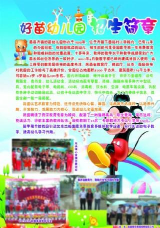 幼兒園招生彩頁圖片