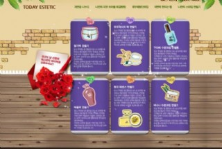化妆品网站图片