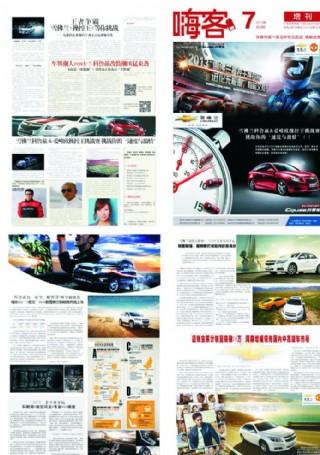汽車報紙圖片