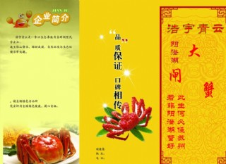 陽澄湖大閘蟹三折頁圖片