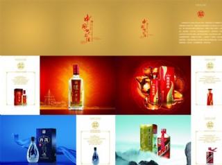 中国四大名酒画册图片