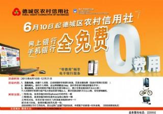农村信用社宣传广告图片