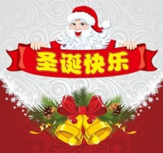 圣誕快樂圖片
