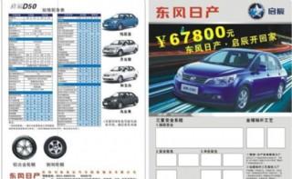 東風日產dm宣傳單設計圖片
