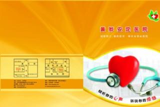 安定医院画册封面图片