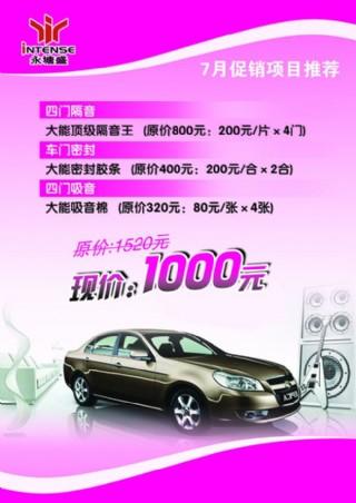 汽車保養宣傳頁宣傳單海報