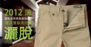 淘宝休闲裤 广告图片