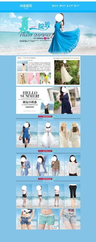 淘寶首頁海報模板素材女裝裙子