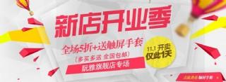 淘寶天貓新店開業促銷圖片